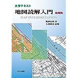 大学テキスト 地図読解入門 追補版