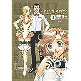 ブレット・ザ・ウィザード(4) (アフタヌーンコミックス)