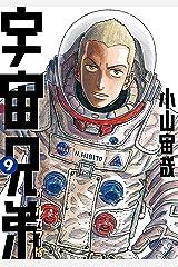 宇宙兄弟 オールカラー版(9) (モーニングコミックス) Kindle版