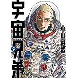 宇宙兄弟 オールカラー版(9) (モーニングコミックス)