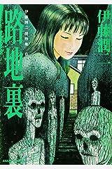 伊藤潤二傑作集(6) 路地裏 (朝日コミックス) Kindle版