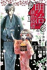 明治緋色綺譚(1) (BE・LOVEコミックス) Kindle版