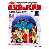 チャレンジAVG&RPG3 (SUPER soft BOOKS)