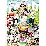 山と食欲と私 5巻: バンチコミックス