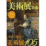 美術展ぴあ2020 (ぴあ MOOK)