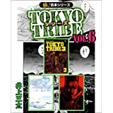 【極!合本シリーズ】TOKYO TRIBE シリーズ6巻