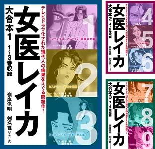 女医レイカ 大合本 (全3巻)(ゴマブックス)