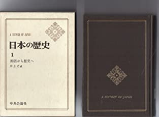 日本の歴史〈第1〉神話から歴史へ (1965年)