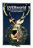 UVERworld PREMIUM LIVE on Xmas 2015 at Nippon Budokan(初回生産限定盤) [Blu-ray]