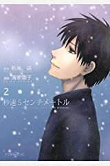 秒速5センチメートル(2) (アフタヌーンコミックス) Kindle版