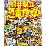 るるぶ福井県立恐竜博物館 (JTBのムック)