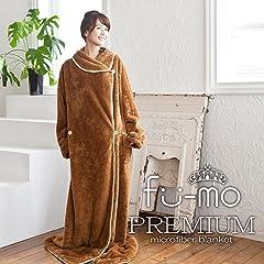 さらにゆったり 2014年モデル 大人気のマイクロファイバー製 着る毛布  暖かい!  洗える袖付ブランケット fu-mo PREMIUM (フーモ プレミアム)  ブラウン FU-MO-0011-BR