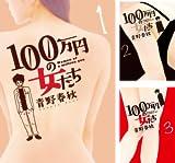 [まとめ買い] 100万円の女たち(ビッグコミックス)