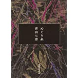 めぐり糸 (集英社文庫)