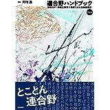 連合野ハンドブック 完全版: 神経科学×神経心理学で理解する大脳機能局在
