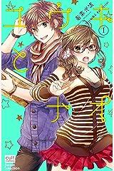 ユウキとナオ 1巻 (絶対恋愛Sweet) Kindle版
