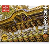 カレンダー2018 世界文化遺産 日本編  World Cultural Heritage JAPAN (ヤマケイカレンダー2018)