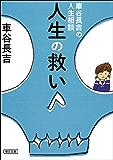 車谷長吉の人生相談 人生の救い (朝日文庫)