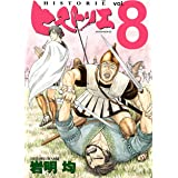 ヒストリエ(8) (アフタヌーンコミックス)