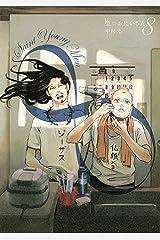 聖☆おにいさん(8) (モーニングコミックス) Kindle版