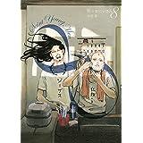 聖☆おにいさん(8) (モーニングコミックス)