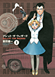 ブレット・ザ・ウィザード(1) (アフタヌーンコミックス)