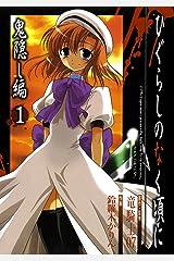 ひぐらしのなく頃に 鬼隠し編 1巻 (デジタル版ガンガンコミックス) Kindle版