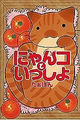 にゃんコといっしょ (ペット宣言) Kindle版
