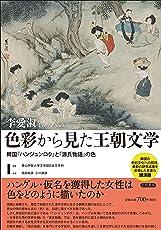 色彩から見た王朝文学: 韓国『ハンジュンロク』と『源氏物語』の色