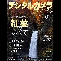 デジタルカメラマガジン 2021年10月号[雑誌]