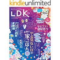 LDK (エル・ディー・ケー) 2020年9月号 [雑誌]