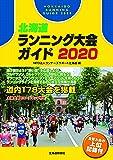 北海道ランニング大会ガイド2020