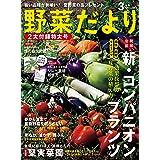 野菜だより2019年3月号 [雑誌]