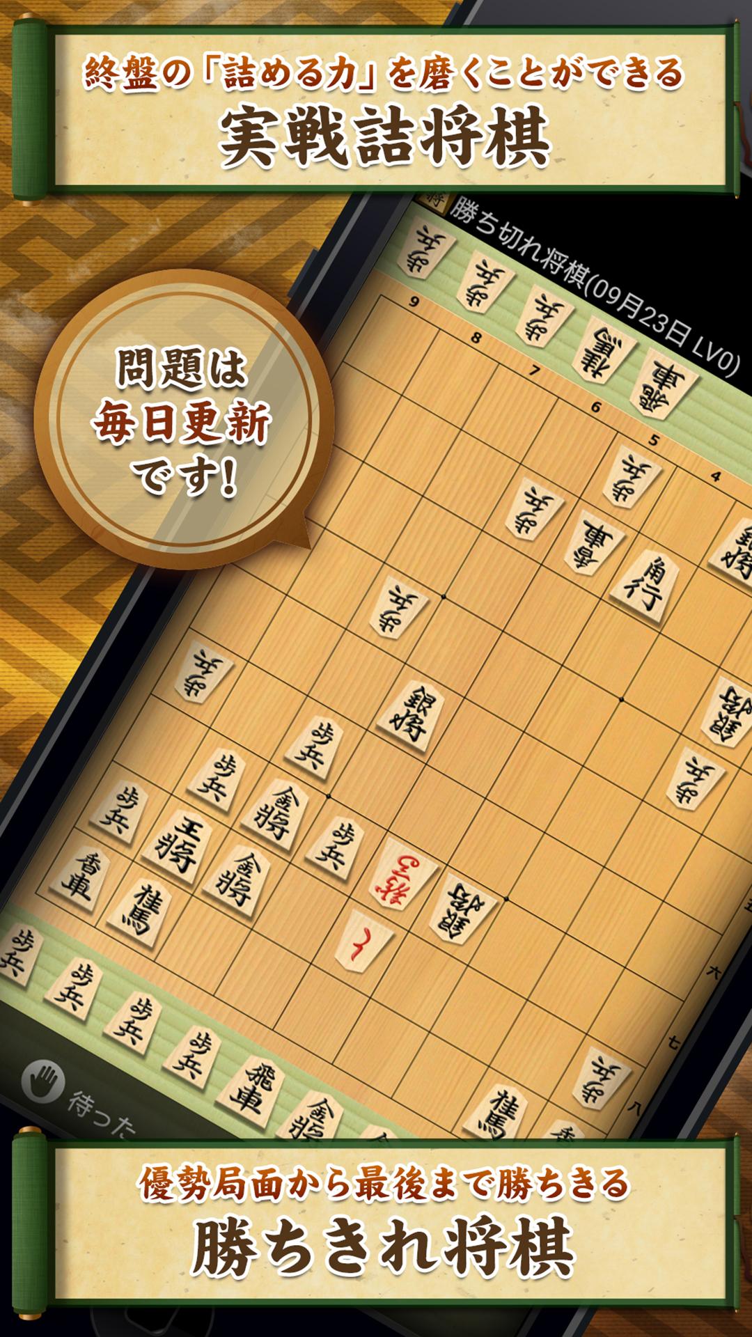 無料ゲーム将棋アプリ