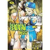 母娘娼婦 魔窟篇 (ワールドコミックスMAX)
