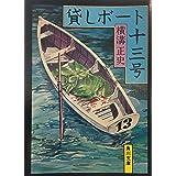 貸しボート十三号 (角川文庫 緑 304-30)