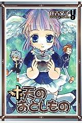 天のおとしもの 1巻 (デジタル版Gファンタジーコミックス) Kindle版