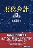 財務会計(第13版)