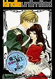 魔女と貴血の騎士(2) (冬水社・いち*ラキコミックス)