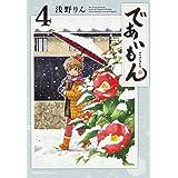 であいもん (4) (角川コミックス・エース)