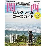 関西ヒルクライムコースガイド (ヤエスメディアムック662)