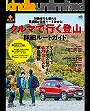 PEAKS特別編集 クルマで行く登山 詳細ルートガイド[雑誌] エイムック