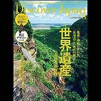 Discover Japan2021年8月号「世界遺産をめぐる冒険」 [雑誌]