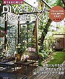 DIYを生かした 小さな庭づくり