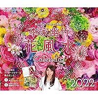 【Amazon.co.jp限定】李家幽竹 花風水カレンダー2022 飾るだけで幸せ満開! (特典:HAPPYが舞い込む…