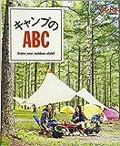 ランドネ特別編集 キャンプのABC (エイムック 2836)