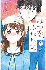はつ恋、ふたたび。(3) (デザートコミックス) Kindle版