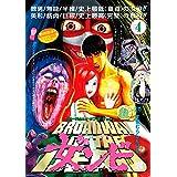 ブロードウェイ・オブ・ザ・デッド 女ンビ ―童貞SOS―(4) (シリウスコミックス)
