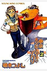東京クレーターのアカリ(2) (ヤングキングコミックス) Kindle版