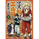 マズ飯エルフと遊牧暮らし(1) (少年マガジンエッジコミックス)